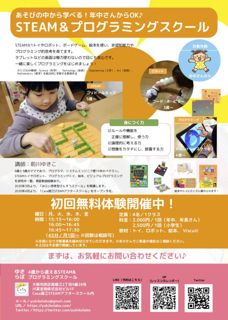 ゆきらぼ STEAM&プログラミングスクールブログ用