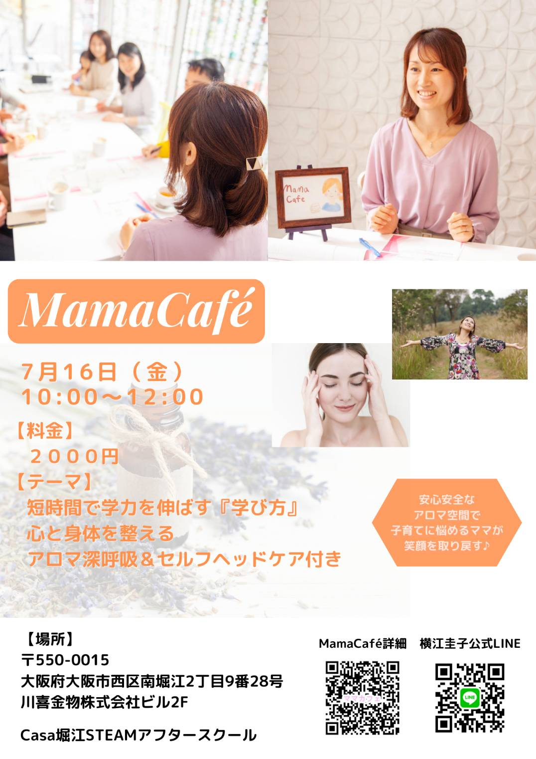 7/16(金)MamaCafé テーマ「短時間で学力を伸ばす『学び方』」 開催します
