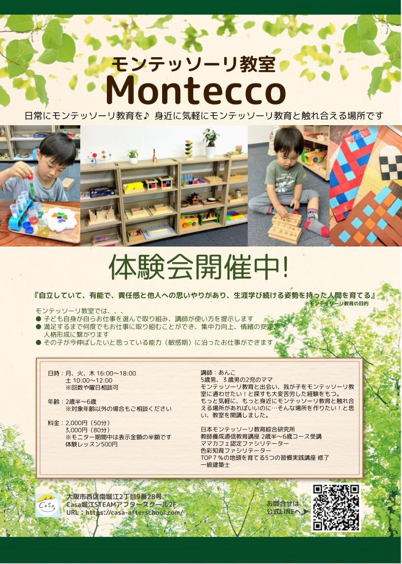Montecco モンテッソーリ教室